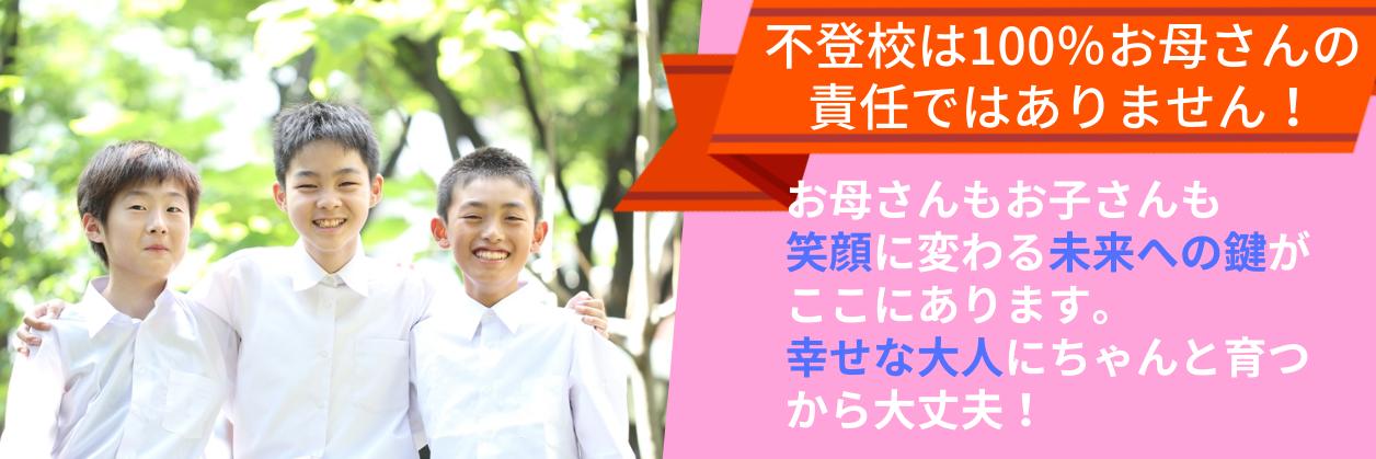 不登校カウンセリング北九州SmileAgain